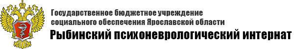 "ГБУ СО ЯО ""Рыбинский психоневрологический интернат"""