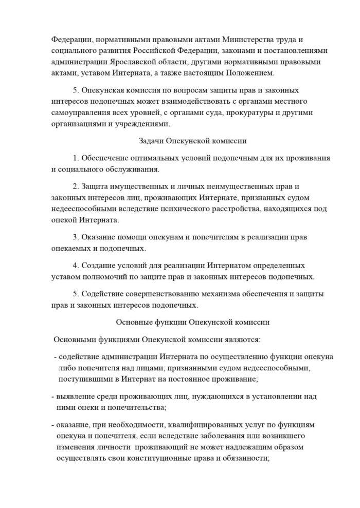 Опекунская комиссия