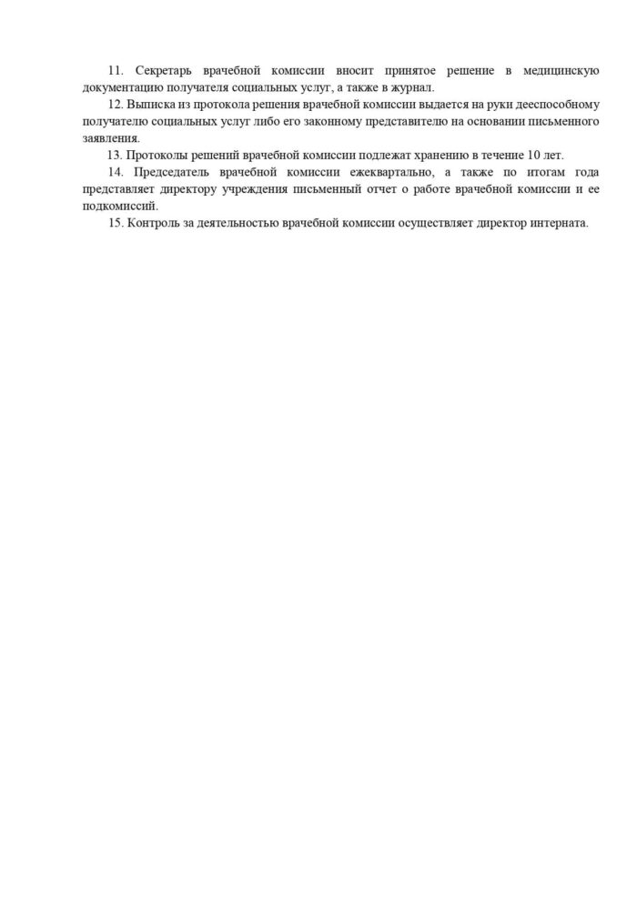 Положение о врачебной комиссии