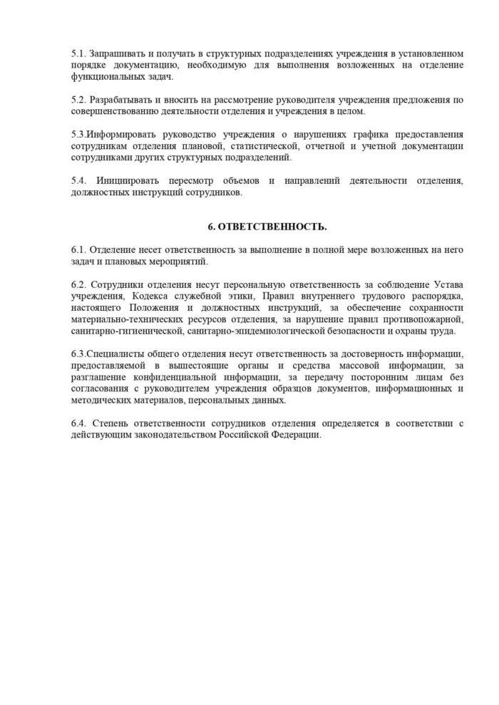 Положение о соц.мед. отделении