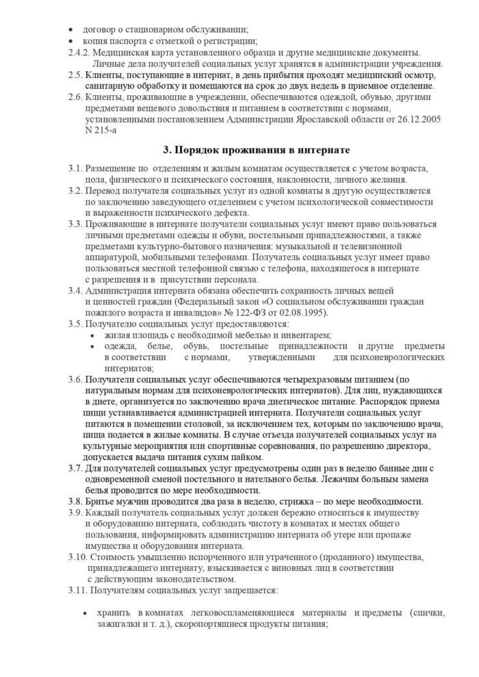Правила-внутреннего-распорядка-ПСУ