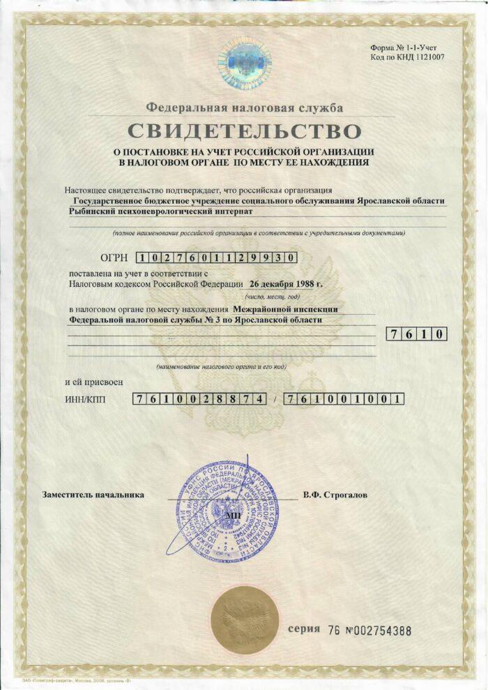 Свидетельство ОГРН ИНН КПП